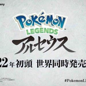 【ポケモンプレゼンツ】PokemonLEGENDS アルセウスが2022年初頭発売決定!ミジュマル、ヒノアラシ、モクローが登場!