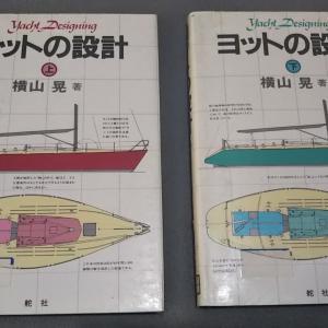 ヨットの設計