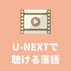 【31日間無料】U-NEXTで聴ける落語リスト。これであなたも落語通?!