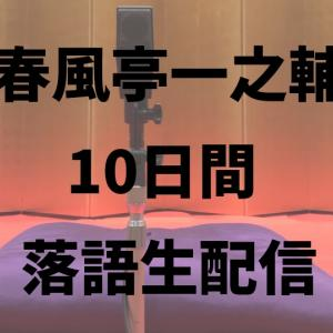 【第二幕 終了】春風亭一之輔師匠が10日間、YouTubeで落語を生配信!各日の演目は?