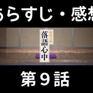 ドラマ【昭和元禄落語心中】第9話のあらすじは?八雲の老いと苦悩