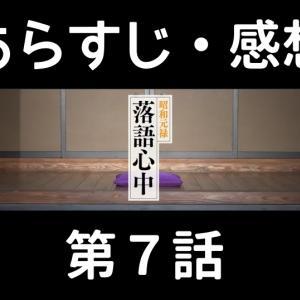 ドラマ【昭和元禄落語心中】第7話のあらすじは?与太郎の二ツ目時代