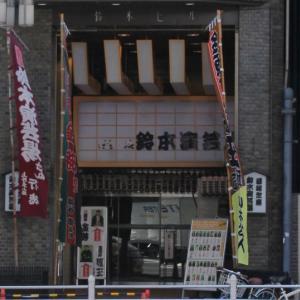 【超必見】鈴本演芸場が寄席をまるごと生配信!芸人応援チケットで応援も可能