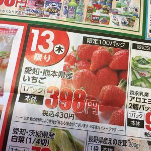 2018/12/13   イチゴと個人懇談