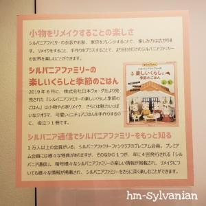 わくわくフェスタ2019in横浜人形の家②