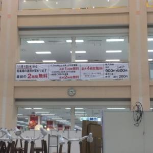 イトーヨーカドー木場店駐車場の運用が変わります。