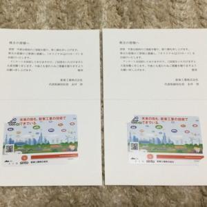 新東工業(6339)の株主優待と中間配当金 クオカード