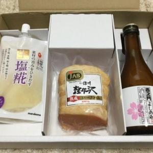 日信工業(7230)の株主優待 軽井沢熟成ロースハムなど