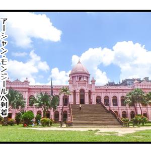 その2.バングラデシュの首都ダッカを観光しに行くよ!