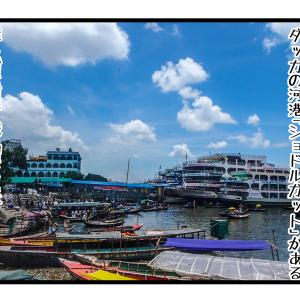 その5.バングラデシュの首都ダッカを観光しに行くよ!ダッカの河港ショドルガット