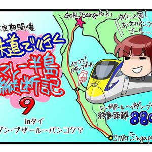 その9-1「入国のイミグレーションするよ!」鉄道で行く!マレー鉄道縦断記! in タイ