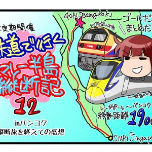 その12「ゴールのバンコクに到着したのでまとめの話」鉄道で行く!マレー鉄道縦断記! in タイ
