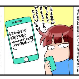 (日常漫画)前編:子どもの頃の耳掃除の思い出