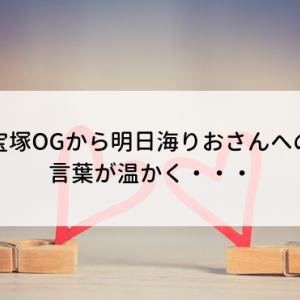 宝塚OGから明日海りおさんへの言葉が温かく・・・
