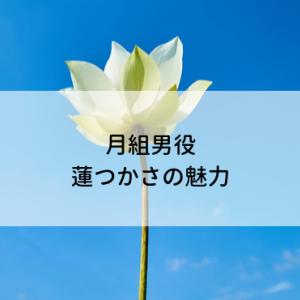 月組男役・蓮つかさの魅力