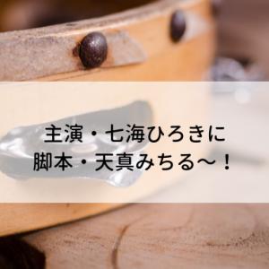 七海ひろき主演舞台の脚本が天真みちる〜!