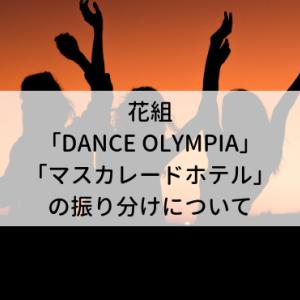 花組「DANCE OLYMPIA」「マスカレードホテル」の振り分けについて