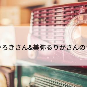 七海ひろきさん&美弥るりかさんのラジオ~時間の流れが同じ 同期で語り合うゆるふわなトーク~