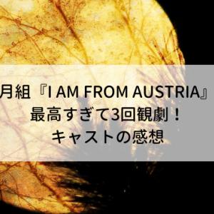 月組『I AM FROM AUSTRIA』最高すぎて3回観劇!キャストの感想