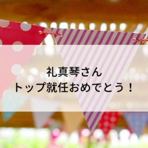 礼真琴さんトップ就任おめでとう!