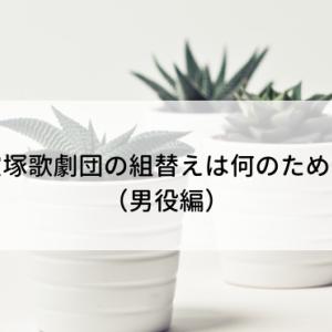 宝塚歌劇団の組替えは何のため?(男役編)