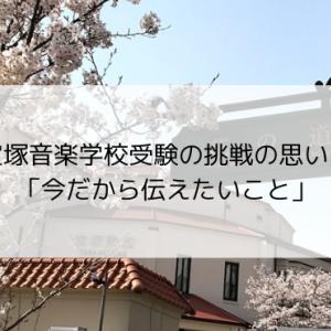 宝塚音楽学校受験の挑戦の思い出「今だから伝えたいこと」