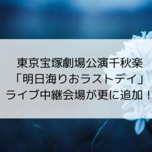 東京宝塚劇場公演千秋楽「明日海りおラストデイ」ライブ中継会場が更に追加!