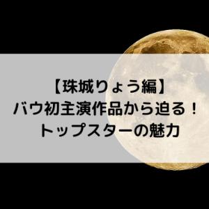【珠城りょう編】バウ初主演作品から迫る! トップスターの魅力