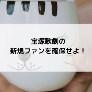 宝塚歌劇の新規ファンを確保せよ!
