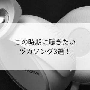 この時期に聴きたいヅカソング3選!