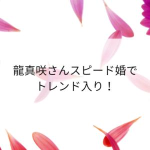 龍真咲さんスピード婚でトレンド入り!