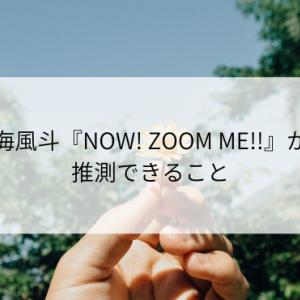 望海風斗『NOW! ZOOM ME!!』から推測できること
