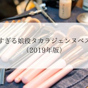 美しすぎる娘役タカラジェンヌベスト5(2019年版)