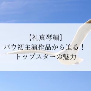 【礼真琴編】バウ初主演作品から迫る! トップスターの魅力