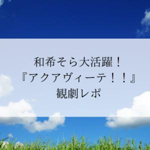 和希そら大活躍!『アクアヴィーテ!!』観劇レポ