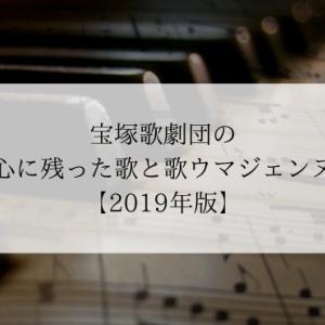 宝塚歌劇団の今年心に残った歌と歌ウマジェンヌ【2019年版】