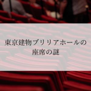 東京建物ブリリアホールの座席の謎