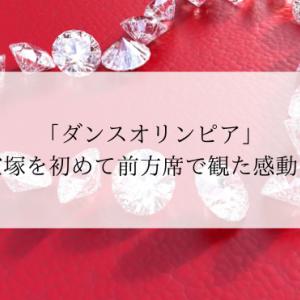 「ダンスオリンピア」宝塚を初めて前方席で観た感動!
