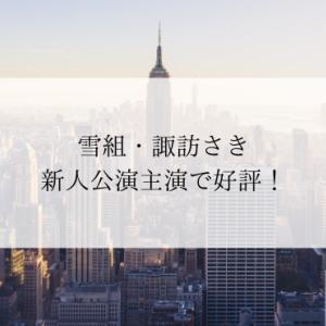 雪組・諏訪さき新人公演主演で好評!