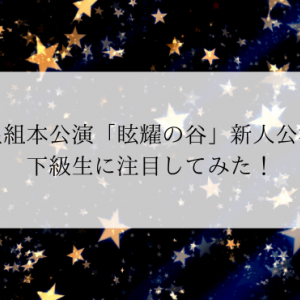 星組本公演「眩耀の谷」新人公演、下級生に注目!