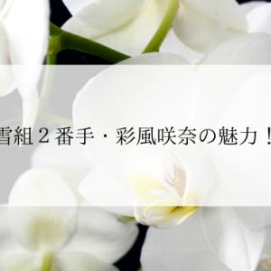 雪組2番手・彩風咲奈の魅力!蘭の花のように・・・
