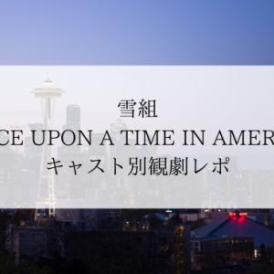 雪組の「ONCE UPON A TIME IN AMERICA」キャスト別レポ