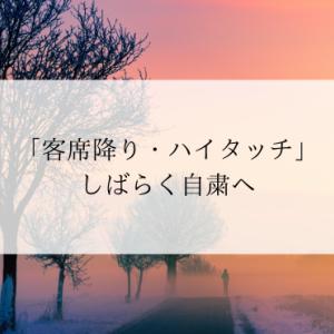 宝塚歌劇団「客席降り・ハイタッチ」しばらく自粛へ