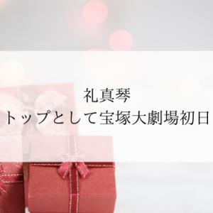 礼真琴・トップとして宝塚大劇場初日