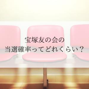宝塚友の会の当選確率ってどれくらい?