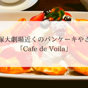 宝塚大劇場近くのパンケーキやさん「Cafe de Voila」