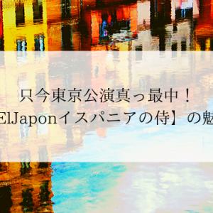 只今東京公演真っ最中!【ElJaponイスパニアの侍】の魅力