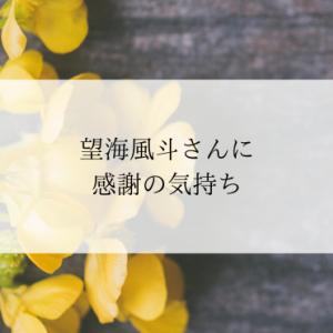 望海風斗さんに感謝の気持ち