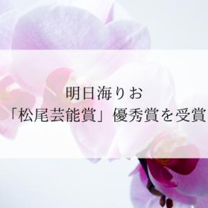 明日海りお「松尾芸能賞」優秀賞を受賞