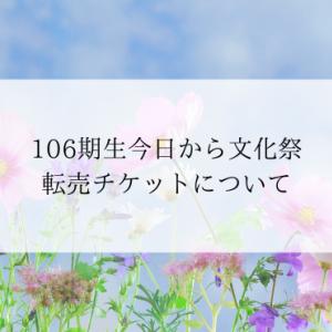 106期生今日から文化祭・転売チケット注意